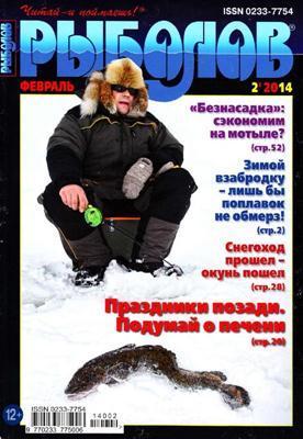 Рыболов №2 (2014) скачать