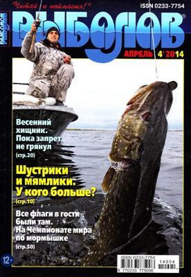 Рыболов №4 (2014) скачать
