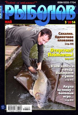 Рыболов №5 (2014) скачать
