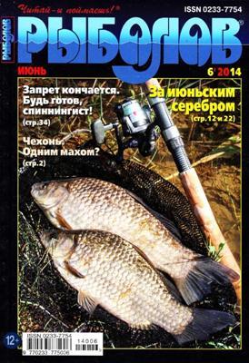 Рыболов №6 (2014) скачать