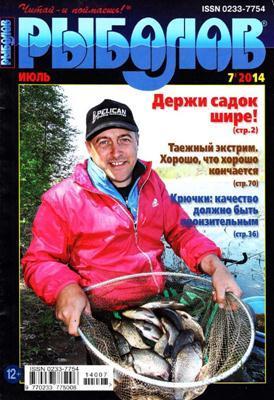 Рыболов №7 (2014) скачать