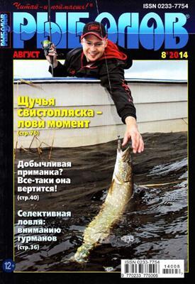 Рыболов №8 (2014) скачать
