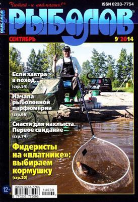 Рыболов №9 (2014) скачать