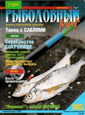 Рыболовный мир №2 (2001) скачать