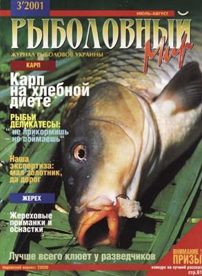 Рыболовный мир №3 (2001) скачать
