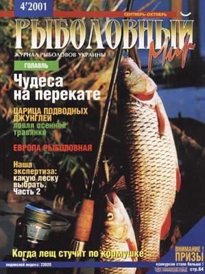 Рыболовный мир №4 (2001) скачать