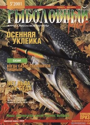 Рыболовный мир №5 (2001) скачать