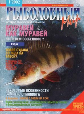 Рыболовный мир №1 (2002) скачать