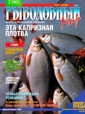 Рыболовный мир №2 (2002) скачать