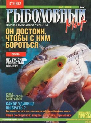 Рыболовный мир №3 (2002) скачать
