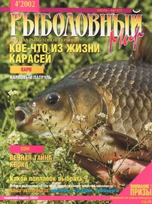 Рыболовный мир №4 (2002) скачать