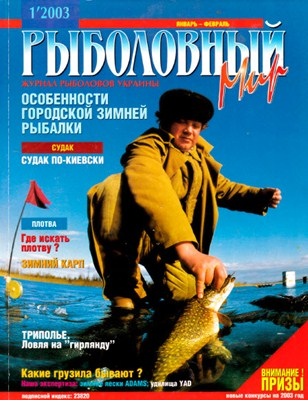 Рыболовный мир №1 (2003) скачать