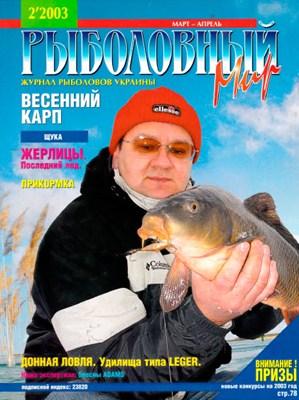 Рыболовный мир №2 (2003) скачать