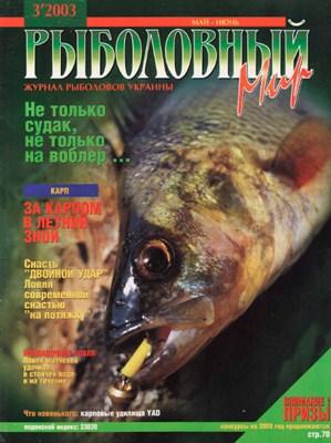Рыболовный мир №3 (2003) скачать