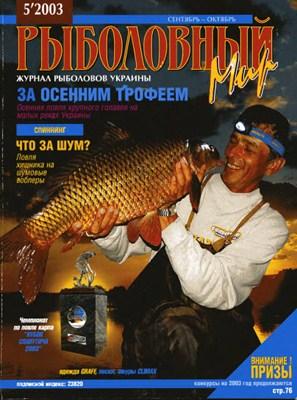 Рыболовный мир №5 (2003) скачать