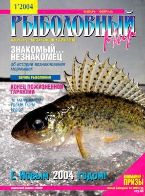 Рыболовный мир №1 (2004) скачать
