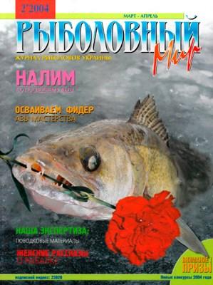 Рыболовный мир №2 (2004) скачать
