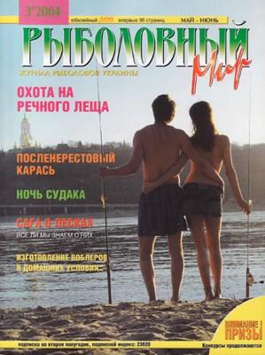 Рыболовный мир №3 (2004) скачать