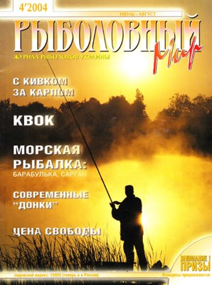 Рыболовный мир №4 (2004) скачать