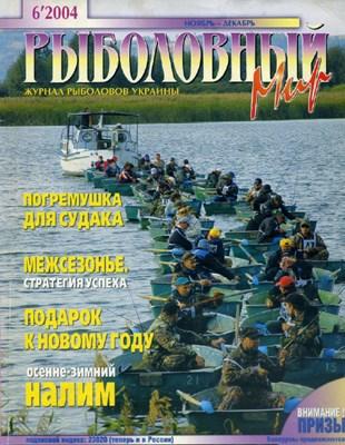 Рыболовный мир №6 (2004) скачать