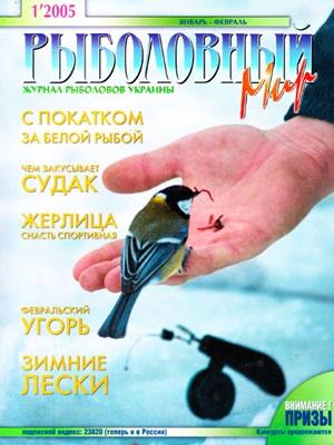 Рыболовный мир №1 (2005) скачать