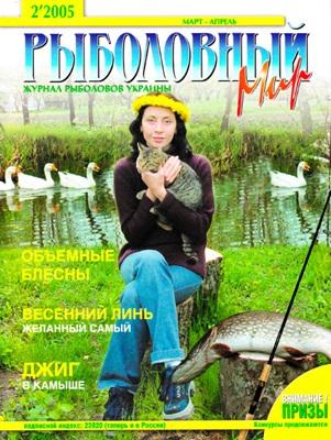 Рыболовный мир №2 (2005) скачать