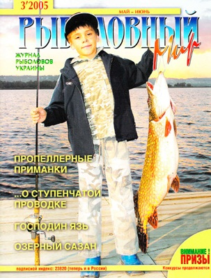 Рыболовный мир №3 (2005) скачать