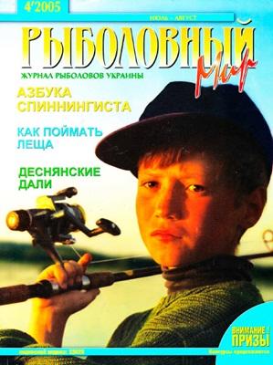 Рыболовный мир №4 (2005) скачать