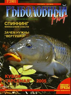Рыболовный мир №5 (2005) скачать