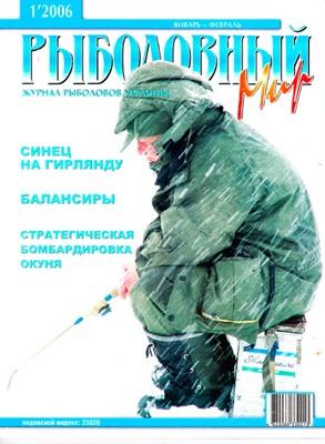 Рыболовный мир №1 (2006) скачать