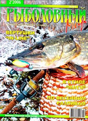 Рыболовный мир №2 (2006) скачать