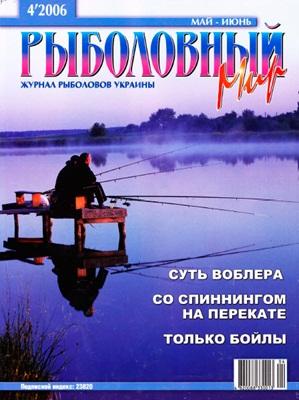 Рыболовный мир №4 (2006) скачать