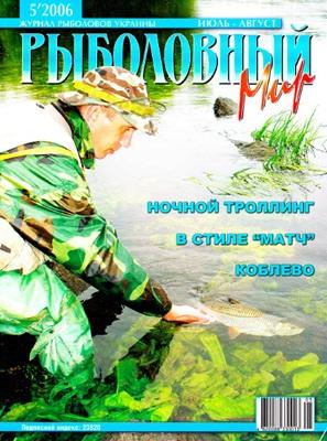 Рыболовный мир №5 (2006) скачать