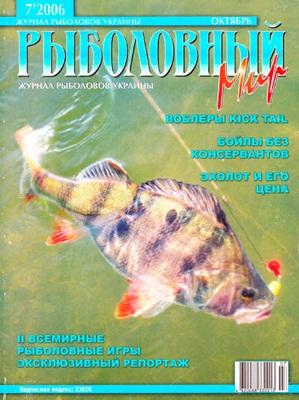 Рыболовный мир №7 (2006) скачать