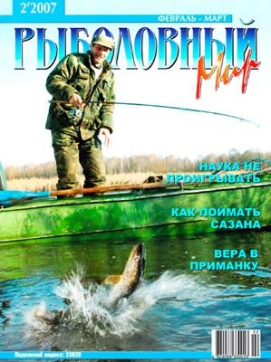 Рыболовный мир №2 (2007) скачать