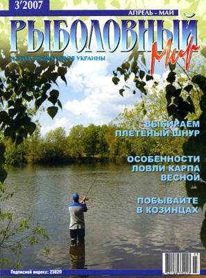 Рыболовный мир №3 (2007) скачать