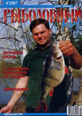 Рыболовный мир №4 (2007) скачать
