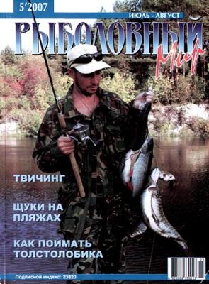 Рыболовный мир №5 (2007) скачать