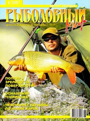 Рыболовный мир №6 (2007) скачать