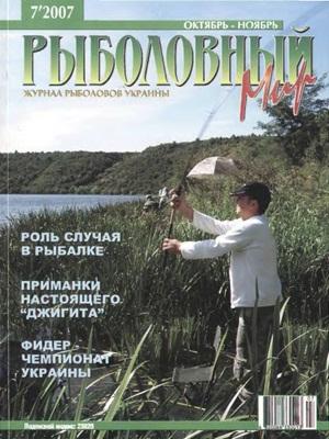 Рыболовный мир №7 (2007) скачать