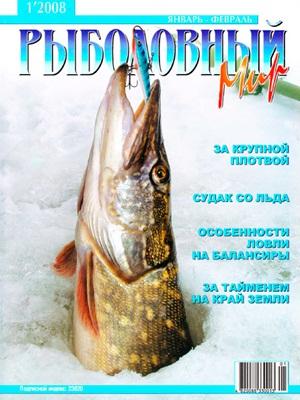 Рыболовный мир №1 (2008) скачать
