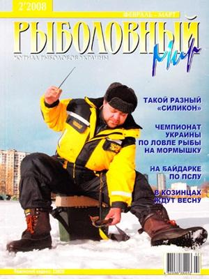 Рыболовный мир №2 (2008) скачать