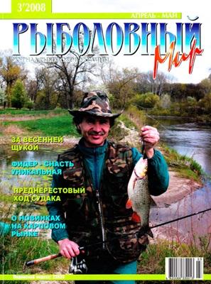 Рыболовный мир №3 (2008) скачать