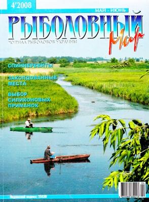 Рыболовный мир №4 (2008) скачать