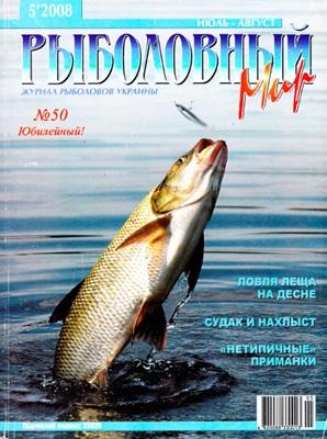 Рыболовный мир №5 (2008) скачать