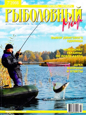 Рыболовный мир №7 (2008) скачать