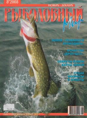 Рыболовный мир №8 (2008) скачать