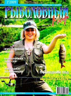 Рыболовный мир №2 (2009) скачать