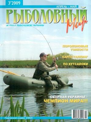 Рыболовный мир №3 (2009) скачать