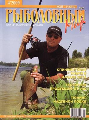 Рыболовный мир №4 (2009) скачать